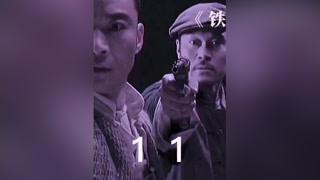 #铁道游击队 王强有钱使小鬼子推磨#南阳正恒mcn #我的影视报告