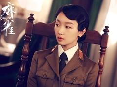 《麻雀》插曲MV 郁可唯倾情演唱《风中芭蕾》