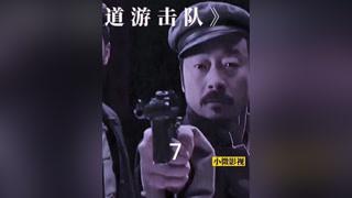 一个贤惠的女人可以造就一个英雄的男人,#铁道游击队 #南阳正恒mcn