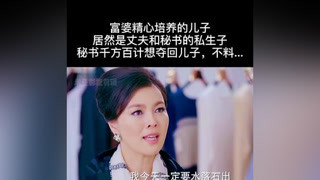 #妻子的谎言 男人的话真的能信吗?辛苦养大的儿子就要这么给别人吗 #热门