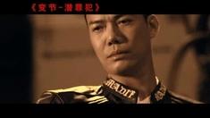 变节-潜罪犯 内地版剧场预告片