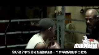 【小操大吐槽】0908一分钟看完《铁拳》 断臂山小哥上演硬汉传奇