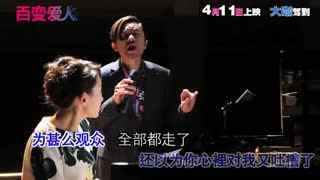 王祖蓝搞笑集锦:我真的受伤了 电影《百变爱人》插曲 彩蛋版