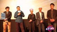 清水里的刀子(北京首映礼)