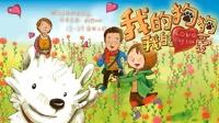 """《我的狗狗我的爱》曝港版预告 家庭亲情温暖""""元旦档"""""""