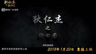 《狄仁杰之轮回图》终极预告片