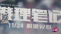 推理笔记(三高学霸化身嫌疑犯)