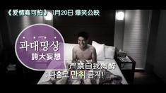 爱情真可怕 中文版预告片