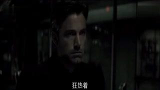 """村长说事儿 《蝙蝠侠大战超人-正义黎明》蝙蝠侠超人雨中""""撕逼"""""""