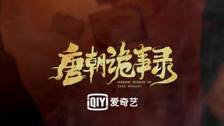 《唐朝诡事录》榜文动态海报