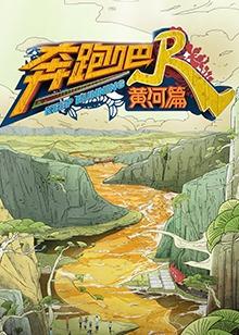 奔跑吧黄河篇第二季
