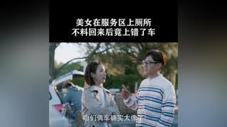 美女在服务区上厕所,不料回来后竟上错了车#老男孩 #刘烨 #林依晨