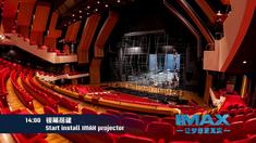 变形金刚4:绝迹重生 香港全球首映香港文化中心改造为临时IMAX影院
