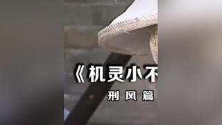#机灵小不懂#张卫健师生反目,傲娇少爷跪求原谅