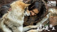 阿尔法:狼伴归途 正片片段