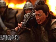 忠烈杨家将香港先行版2