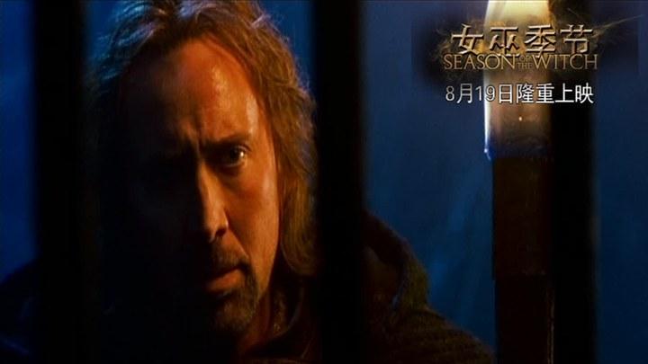 女巫季节 中国大陆预告片2 (中文字幕)