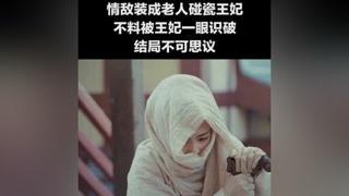 #凤囚凰 #关晓彤 楚玉情敌出现,谁料楚玉却想要嫁给她!