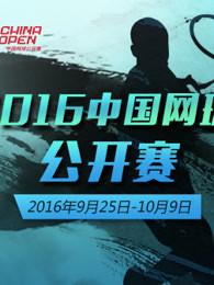 2016中国网球公开赛