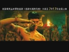 追踪长尾豹马修-正片片段