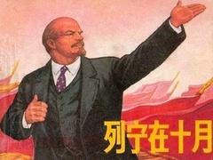 列宁在十月预告