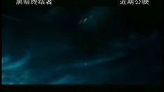 黑暗终结者 中国版预告片