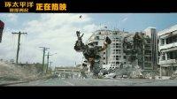 环太平洋:雷霆再起(拳击手正片片段)