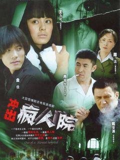 疯狂的麦穗儿 (2007)