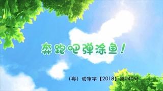 萌鸡小队 第2季 奔跑吧弹涂鱼 精华版