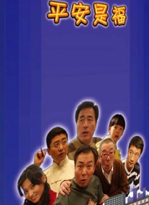 平安是福2008