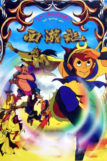 西游记1998版