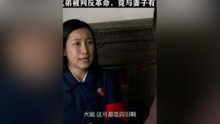 兄弟被判反革命,怎料竟与妻子有关#全家福 #吴刚