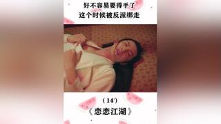 #恋恋江湖 女主好容易要得手,偏偏这时候被反派绑走