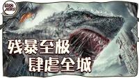 鲨鱼变异竟然跑到陆地上来?残暴至极肆虐全城!