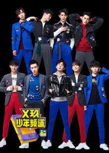 x玖少年频道