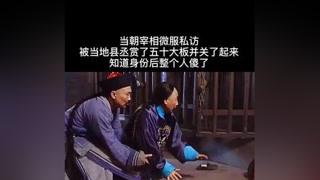连和大人都拿刘墉没办法,这五十板子没白挨#南阳正恒mcn #宰相刘罗锅