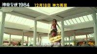 """神奇女侠1984(""""众生英雄""""特辑 主创现身为你揭秘最强女超英的诞生)"""