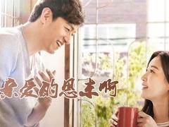 《亲爱的恩东啊》宣传片