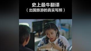 子枫说的那段话谁能翻译出来?#我和两个他 #张子枫