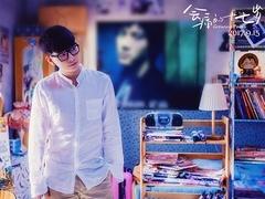 《会痛的十七岁》主题曲MV 胡夏倾情献唱