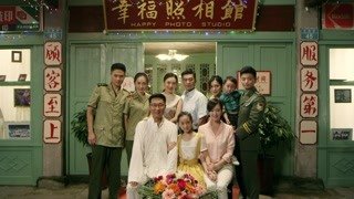 照相馆重新开业的日子也是香港回归的日子 老苏给全家人拍全家福