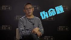 星球大战外传:侠盗一号 专访姜文彩蛋