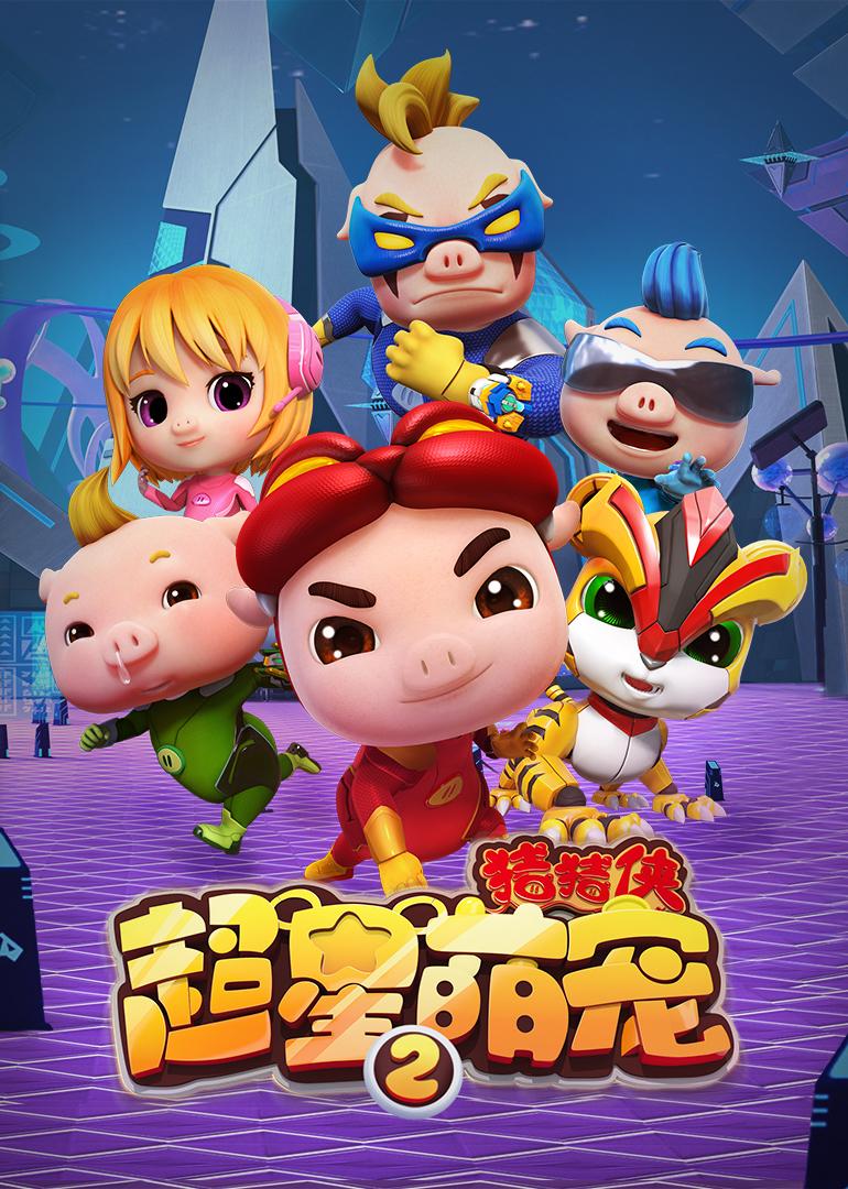 猪猪侠之超星萌宠第二季