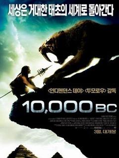公元前一万年
