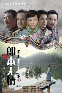 郎本无情(2011)