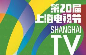 第20届上海电视节:电视剧2分钟宣传片