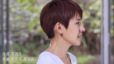 临时演员 主题曲《救赎》MV(演唱:陈羽凡)