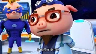 猪猪侠之超星萌宠 第3季 铁拳虎重生 精华版