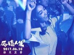 《反转人生》宣传曲MV 王祖蓝魔性献声