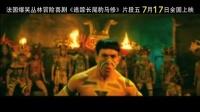 《追踪长尾豹马修》片段 法国爆笑轻喜剧席卷中国